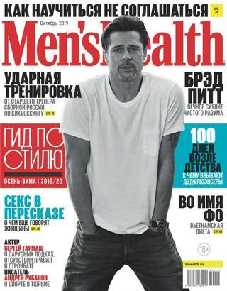 Men's Health №10 (октябрь/2019) Россия