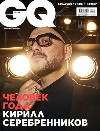 GQ №10 (октябрь/2019) Россия