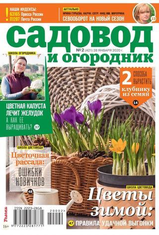 Садовод и огородник №2 (январь/2020)