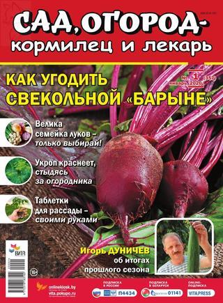 Сад огород кормилец и лекарь №1 (январь/2020)