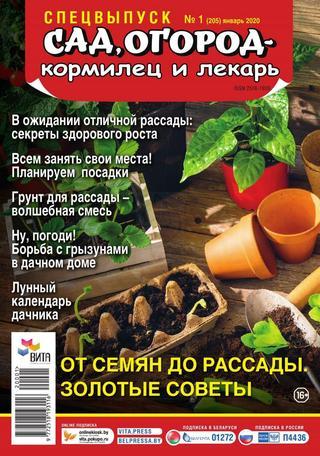 Сад огород кормилец и лекарь Спецвыпуск №1 (январь/2020)