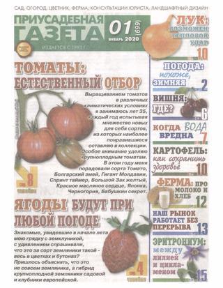 Приусадебная газета №1 (январь/2020)