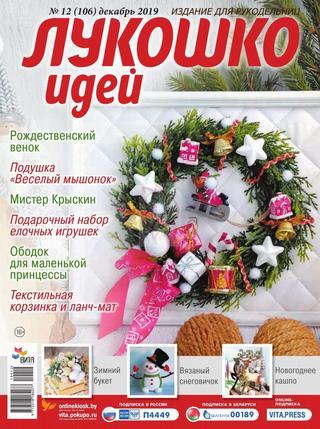 Лукошко идей №12 (декабрь/2019)