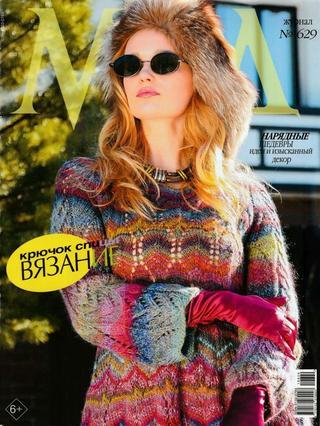 Журнал Мод Вязание №12 (2019)