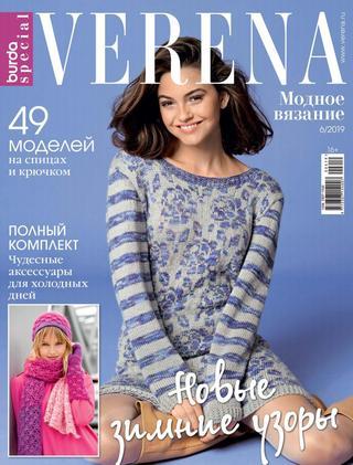 Verena Модное вязание №6 (декабрь/2019)
