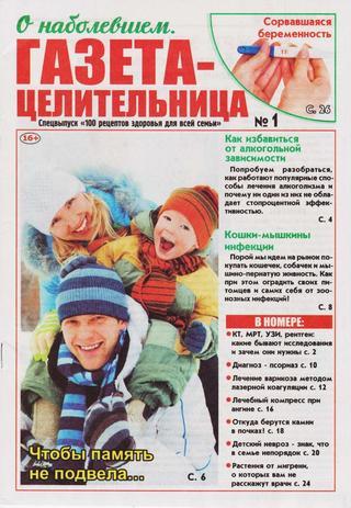 100 рецептов здоровья для всей семьи Спецвыпуск №1 (январь/2020)