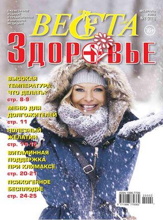 Веста М Здоровье №2 (февраль/2020)