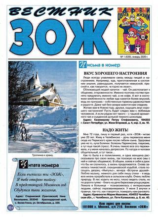 Вестник ЗОЖ №1 (январь/2020)