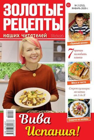 Золотые рецепты наших читателей №2 (январь/2020)