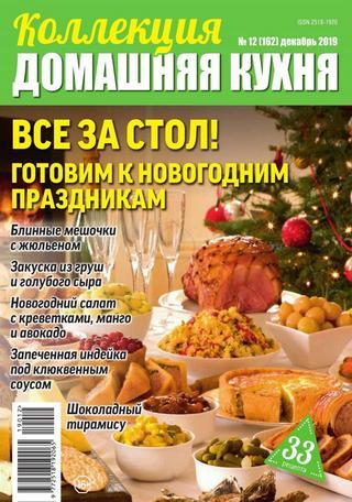 Коллекция Домашняя кухня №12 (декабрь/2019)