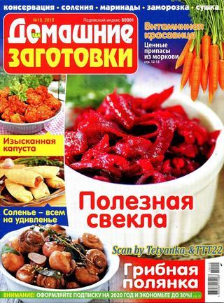 Еда Домашние заготовки №10 (октябрь/2019)