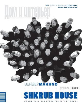 Дом и интерьер №1 (январь-февраль/2020) Украина
