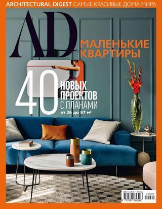 AD Architecturаl Digest Спецвыпуск (декабрь/2019)