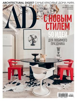 AD Architecturаl Digest №12-1 (декабрь-январь/2019-2020)