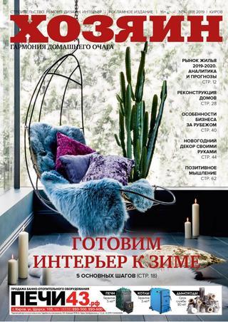 Хозяин Строительство Ремонт Дизайн Интерьер №10 (октябрь/2019)
