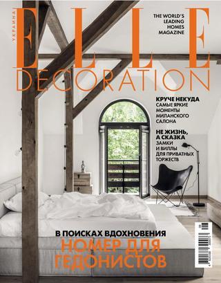 Elle Decoration №9-10 (сентябрь-октябрь/2019) Украина