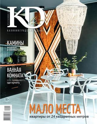 Калининградские дома №11 (ноябрь/2019)