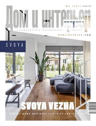 Дом и интерьер №9 (ноябрь/2019) Украина