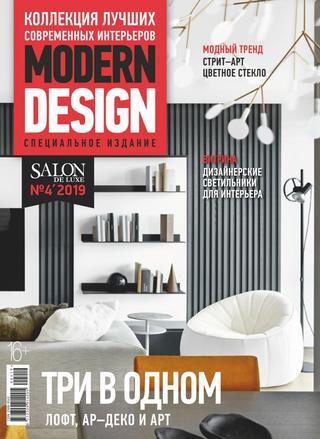 Salon De Luxe №4 (ноябрь/2019)
