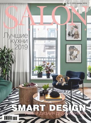 Salon-interior №11 (ноябрь/2019)