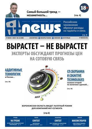 IT News №12 (декабрь-2019/январь-2020)