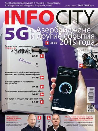 InfoCity №12 (декабрь/2019)
