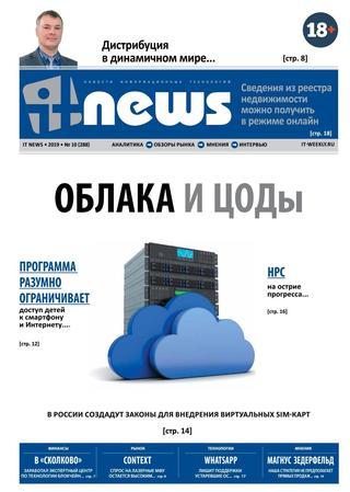 IT News №10 (октябрь-ноябрь/2019)