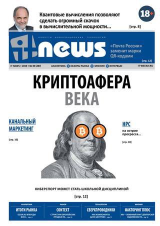 IT News №9 (сентябрь-октябрь/2019)
