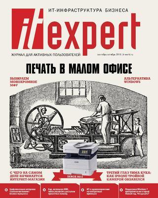 IT Expert №9 (сентябрь-октябрь/2019)
