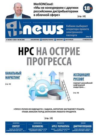 IT News №8 (август-сентябрь/2019)