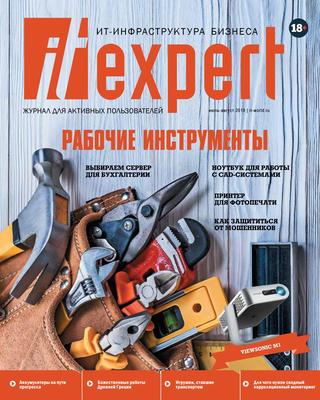 IT-Expert №7 (июль-август/2019)