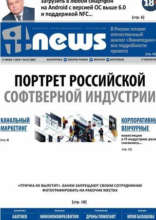 IT News №7 (июль-август/2019)