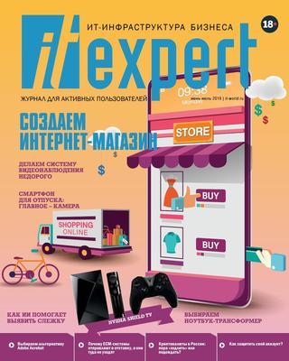 IT-Expert №6 (июнь-июль/2019)