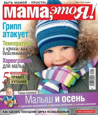 Мама это Я! №11 (ноябрь/2019)