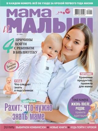 Мама и малыш №11 (ноябрь/2019)