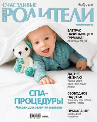 Счастливые Родители №11 (ноябрь/2019)