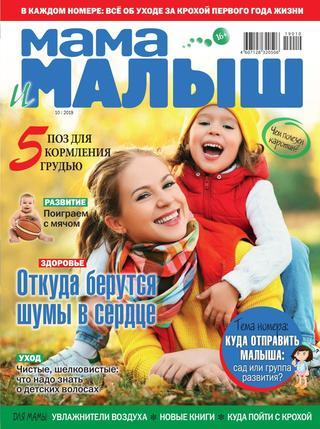 Мама и малыш №10 (октябрь/2019)