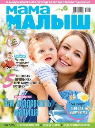 Мама и малыш №6-7 (июнь-июль/2019)