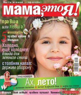 Мама это Я! №6 (июнь/2019)