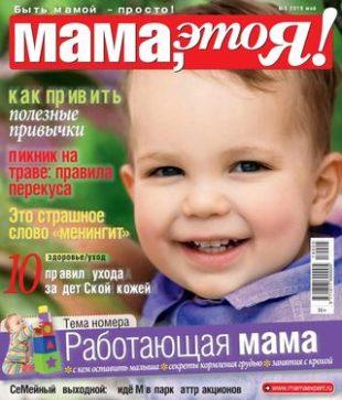 Мама это Я! №5 (май/2019)