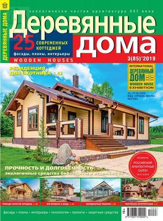Деревянные дома №3 (июнь/2019)