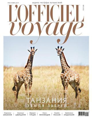 L'Officiel Voyage №28 (ноябрь/2019)