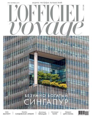 L'Officiel Voyage №27 (октябрь/2019)