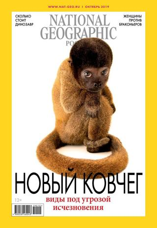 National Geographic №10 (октябрь/2019) Россия