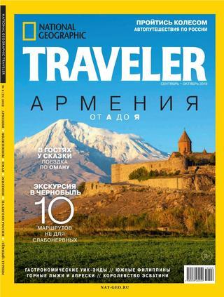 National Geographic Traveler №4 (сентябрь-октябрь/2019) Россия