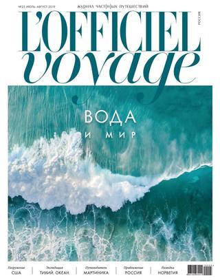 L'Officiel Voyage №25 (июль-август/2019)