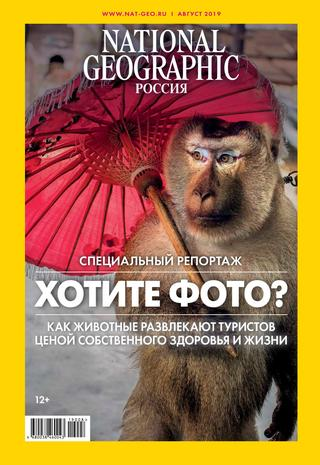 National Geographic №8 (август/2019) Россия