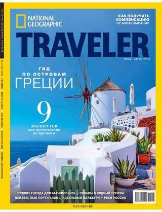 National Geographic Traveler №3 (июнь-август/2019)