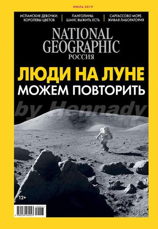 National Geographic №7 (июль/2019) Россия