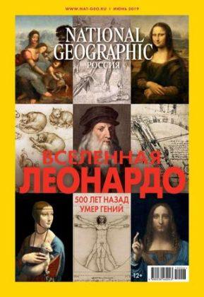National Geographic №6 (июнь/2019) Россия